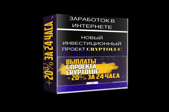 Сделаю 3D -коробку, обложку, упаковку, книжку 1 - kwork.ru