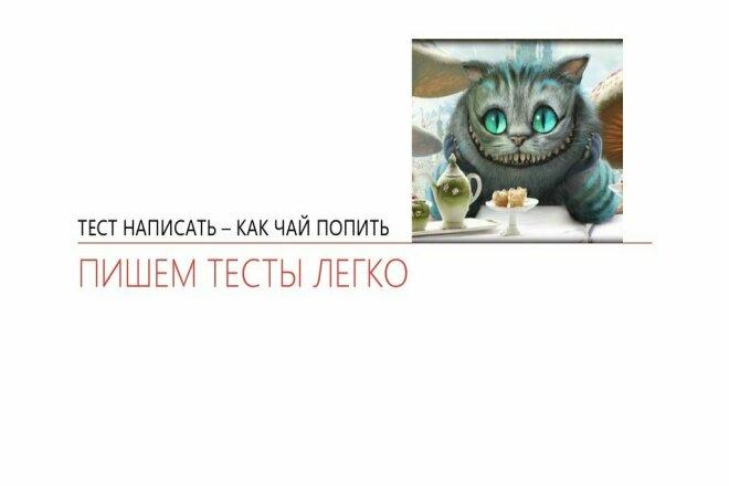 Составлю вопросы для школьной, городской олимпиады, разработаю тесты 1 - kwork.ru