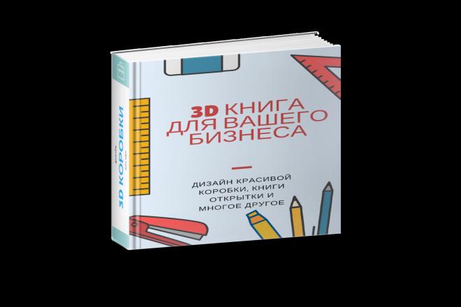 Создаю 3D-Коробки и многие другие оригинальные упаковки 1 - kwork.ru
