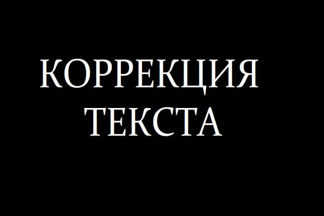 Коррекция текста 1 - kwork.ru