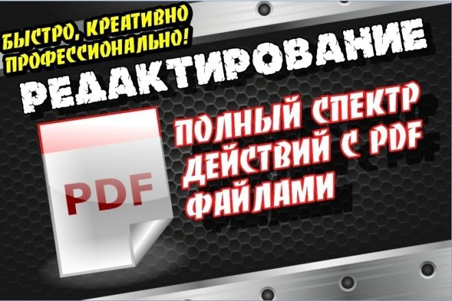 Отредактирую PDF 1 - kwork.ru