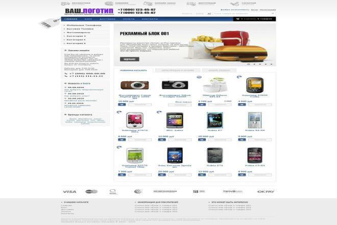 Продаю готовый универсальный интернет-магазин 21 - kwork.ru