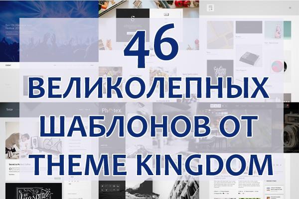 46 великолепных шаблонов от Theme Kingdom 1 - kwork.ru