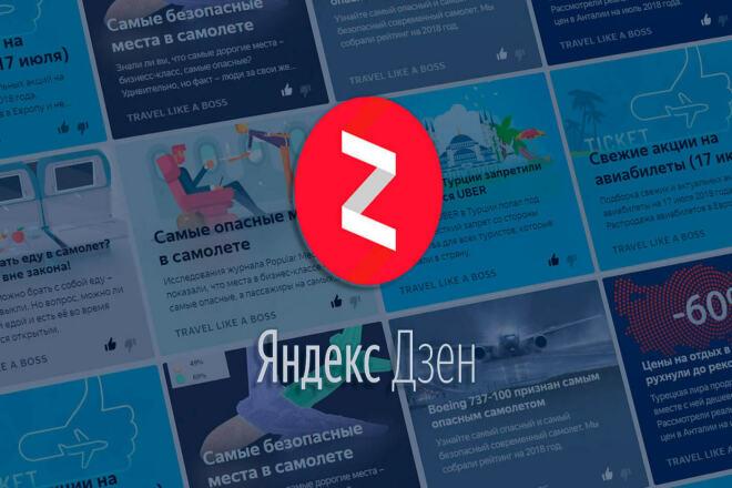 300 живых подписчиков на ваш Яндекс Дзен канал 1 - kwork.ru