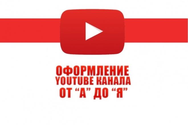 Оформление YouTube каналаДизайн групп в соцсетях<br>Сделаю оформление для Вашего YouTube - канала от А до Я. Индивидуальный дизайн для Вашего канала. Чем качественнее контент и красивее дизайн, тем Вы популярнее!<br>