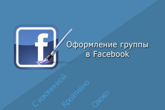 Оформлю сообщество FacebookДизайн групп в соцсетях<br>Креативно оформлю сообщество Facebook. Для того чтобы в группу активно вступали люди (потенциальные клиенты), она должна быть привлекательной для посетителей. То, насколько грамотно оформлена группа, влияет на её посещаемость, а значит и на популярность проекта, которому это сообщество посвящено. В основной кворк входит оформление обложки в сообществе Facebook. В дополнительных опциях вы можете заказать оформление аватара сообщества.<br>