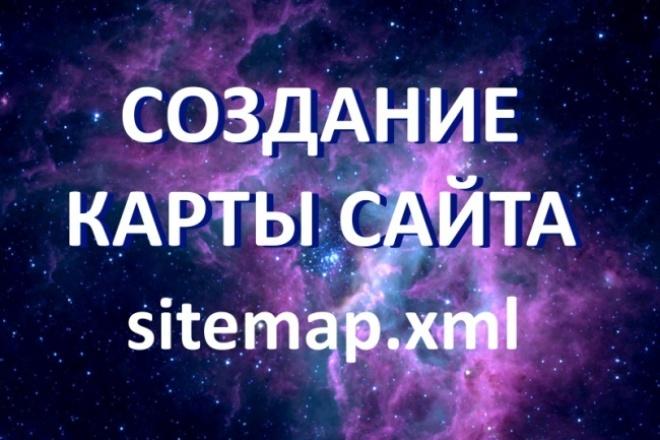 Создам карту сайта для поисковых систем sitemap.xml 1 - kwork.ru