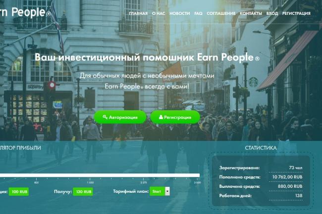 Продам движок сайта инвест проектаПродажа сайтов<br>Вашему вниманию предлагаю движок сайта инвест проекта. Все возможные настройки, множество платежных систем, уникальная в своем роде админ панель. Демо сайта http://demka.i-eshop.online<br>
