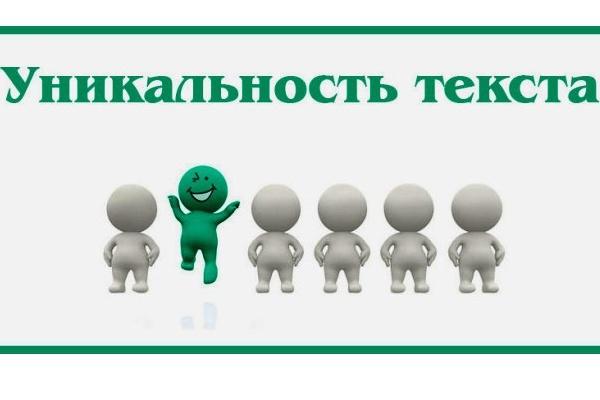 Проверю на уникальность 130 текстов 2 - kwork.ru
