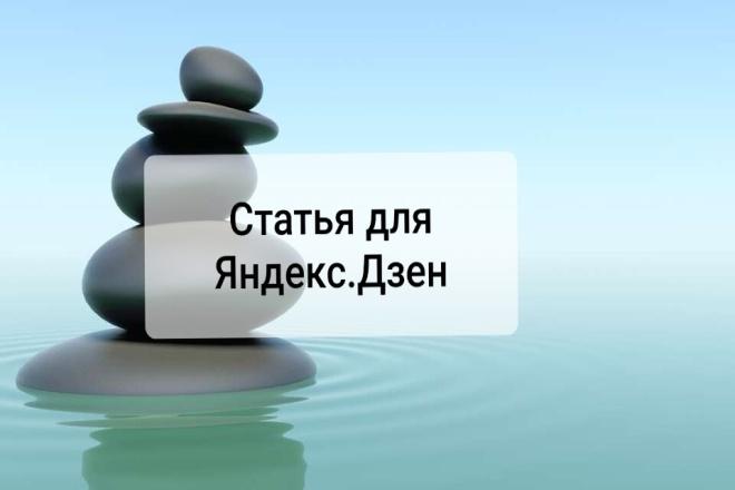 Напишу статью для Яндекс. Дзен 1 - kwork.ru