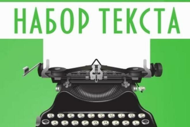 Наберу текст с любого носителяНабор текста<br>Внимательно, быстро и грамотно наберу текст на русском языке со сканированных страниц или фото. Обращайтесь :)<br>