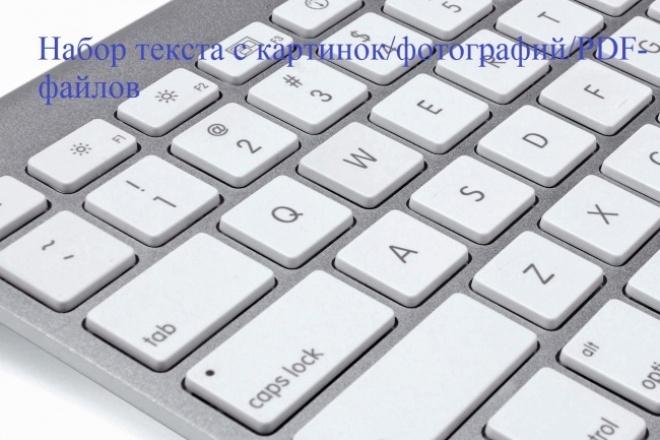 Переведу текст с картинок, фото и PDF-файлов в электронный формат 1 - kwork.ru