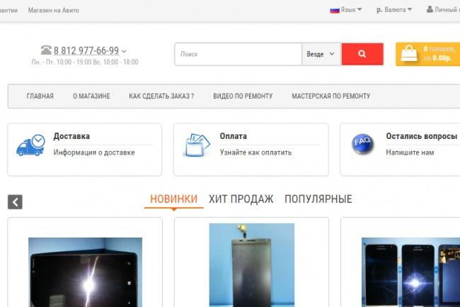 Создам интернет-магазин на OpencartСайт под ключ<br>Создам интернет-магазин, подберу шаблон, настрою платежные системы. Обучу работе с магазином. Пример http://spb-mob.ru/<br>