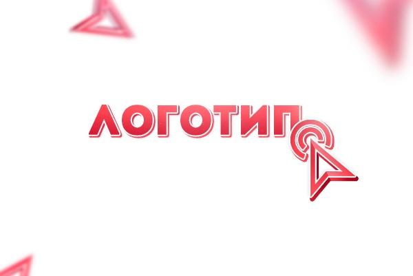Разработаю качественный логотип + исходники 1 - kwork.ru