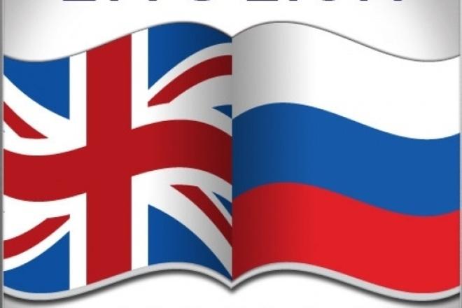Сделаю перевод с английского на русскийПереводы<br>Сделаю качественный перевод с английского на русский. Срок выполнения - максимум 2 дня, по возможности сделаю быстрее<br>