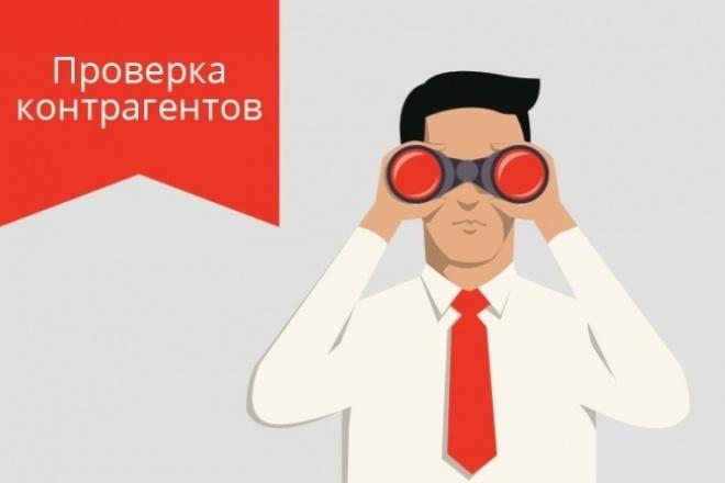Проверка контрагента 1 - kwork.ru