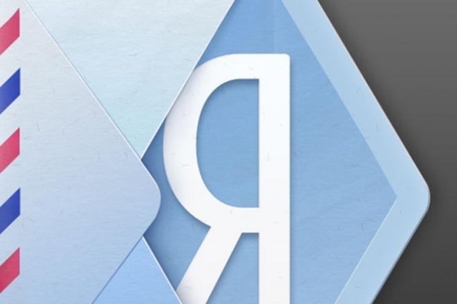 Создам корпоративную почту с вашим доменом на Yandex.ru 1 - kwork.ru