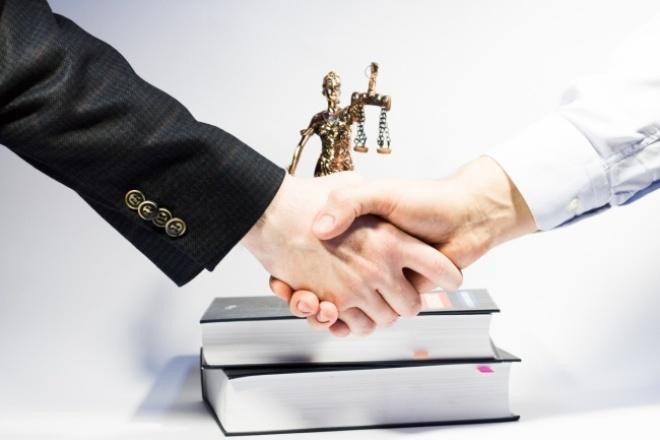 Помогу проконсультировать, по юридическим вопросамЮридические консультации<br>Если вы попали в трудную юридическую ситуацию и вам не к кому обратиться, то я всегда готова вам помочь. Осуществляю юридическую консультацию на любые отрасли права: административное , гражданское, уголовное, семейное право и д.р.<br>