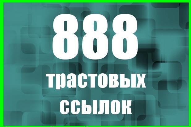 50 трастовых ссылок с тИЦ от 10 до 425 1 - kwork.ru