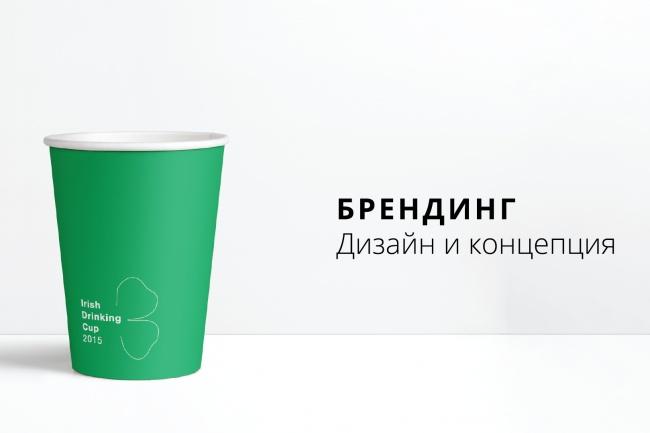 Разработка бренда 1 - kwork.ru