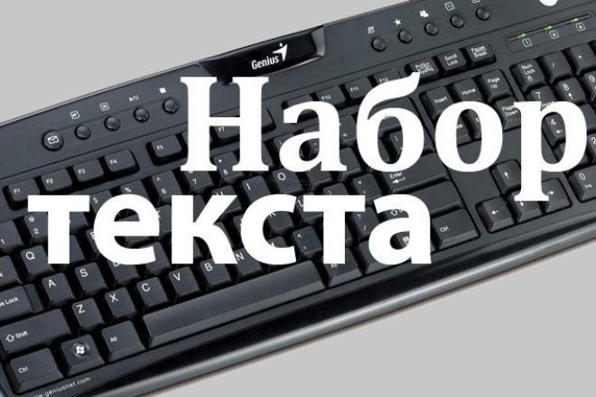 Наберу текст с вашего носителя 1 - kwork.ru