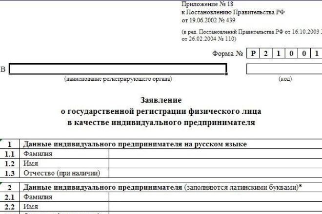 Подготовка заявления на госрегистрацию ИПБухгалтерия и налоги<br>Подготовлю заявление для подачи на государственную регистрацию физического лица в качестве индивидуального предпринимателя Ф.№Р21001. Форма заявления актуальная.<br>