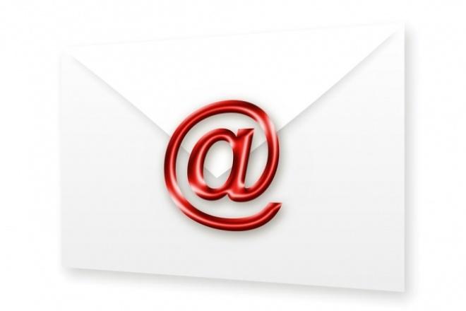 Зарегистрирую 150 почтовых ящиков на любом почтовом сервисе, вручную 1 - kwork.ru