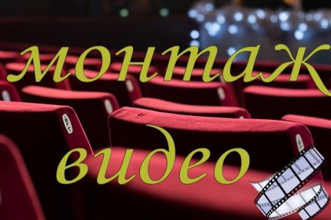 Монтаж видео для youtube и частного просмотра 1 - kwork.ru
