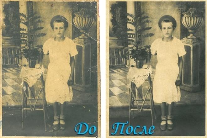 Реставрация фотографийОбработка изображений<br>Ретушь (восстановление) старых или поврежденных фотографий, удаление царапин, сколов, пятен, улучшение качества. Внимательное отношение к деталям!<br>