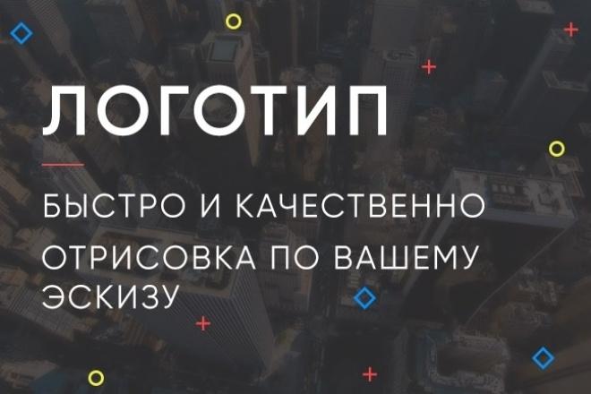 Разработка логотипа по вашему рисунку. Ваш логотип в векторе 1 - kwork.ru
