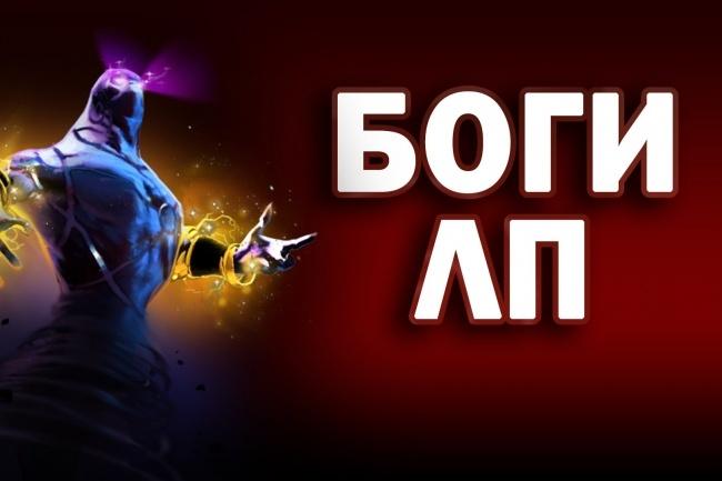 Отыграю ЛП Низкий приоритет в Dota 2 1 - kwork.ru