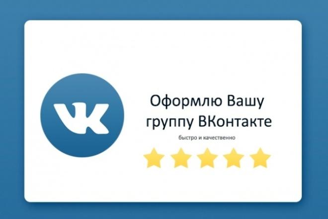 Оформлю группу ВКонтактеДизайн групп в соцсетях<br>Оформлю Вашу группу ВКонтакте. Я являюсь администратором нескольких весьма успешных сообществ ВКонтакте. Оформление всегда делаю своими руками. Ниже представлены работы, сделанные на заказ. Оформлено мной: http://vk.com/alicosplay http://vk.com/public112437758<br>