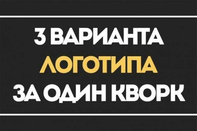 Создам 3 варианта логотипа для вашего бизнеса. По ТЗ и эскизу 1 - kwork.ru