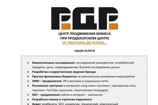 Создам дизайн для коммерческого предложения 1 - kwork.ru