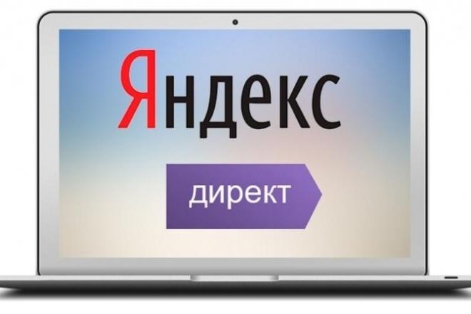 Залью ключевые запросы для Директа 1 - kwork.ru