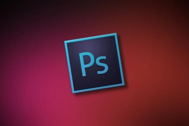 Обработаю в Photoshop ваши фотографииОбработка изображений<br>Обработка фотографий: Удалю прыщи, шрамы, родинки и лишних людей. Устраняю эффект красных глаз (глаза можно сделать любого цвета - по Вашему желанию) и так далее. Могу убрать фон. Сделаю цветокоррекцию. Чем больше будет разрешение Вашей фотографии, тем лучше, так как работа с такими фото выполняется самая доскональная.<br>