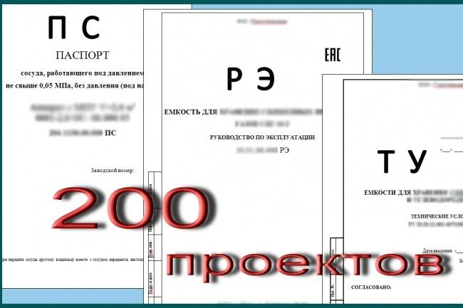 Напишу технические условия, паспорт, руководство. Машиностроение 1 - kwork.ru