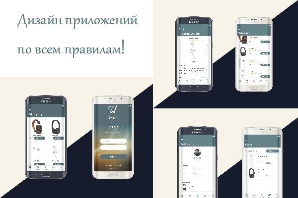 Дизайн 1 экрана мобильного приложения 1 - kwork.ru