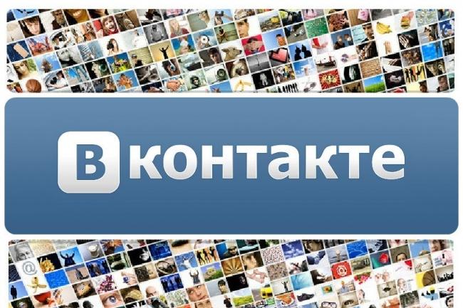 Оптимизирую вашу группу вконтакте для поднятия её в поисковикеПродвижение в социальных сетях<br>Оптимизирую вашу группу ( название , описание и т. д) для продвижение в поисковике в топы по запросам интересующим вас.<br>