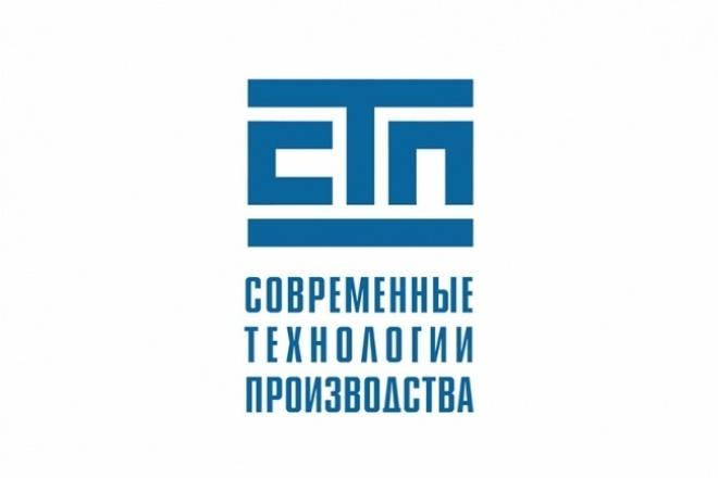 Создам логотип с нуля или по Вашему эскизу 1 - kwork.ru