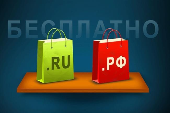Регистрации домена и хостинга, перенос сайта 1 - kwork.ru