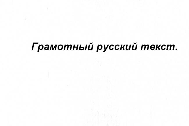 Отредактирую любой текст на русском языке, исправлю ошибки 2 - kwork.ru