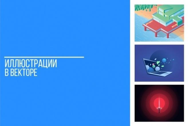 Дико привлекательные и стильные иллюстрации в векторе 1 - kwork.ru