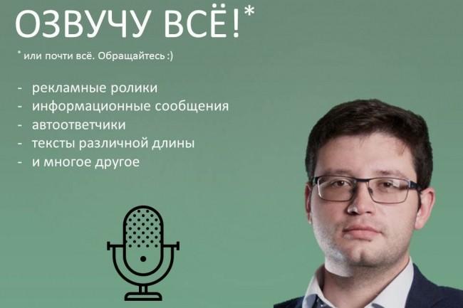 Озвучу текст для вашей рекламы, видео, информационное сообщение 1 - kwork.ru