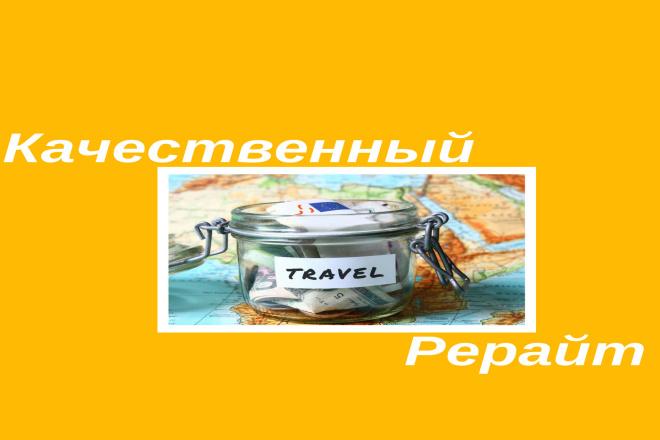 Качественный рерайт 11000 знаков тема - путешествия и лайфхаки 1 - kwork.ru