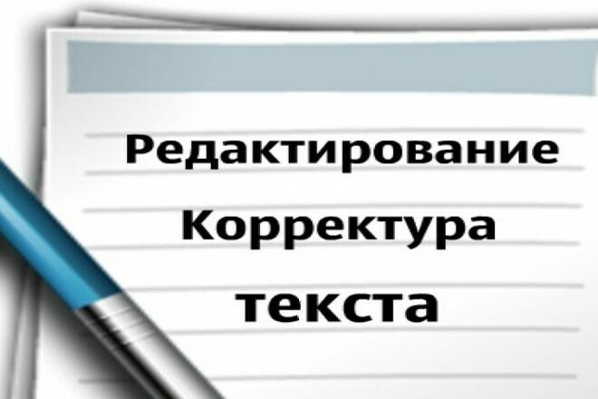 Редактирование любого текста быстро, качественно 36 - kwork.ru