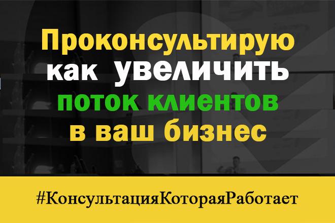 Проконсультирую как создать постоянный поток клиентов в ваш бизнес 1 - kwork.ru