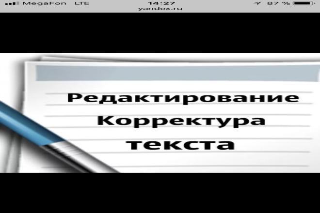 Отредактирую текст, быстро и грамотно 1 - kwork.ru