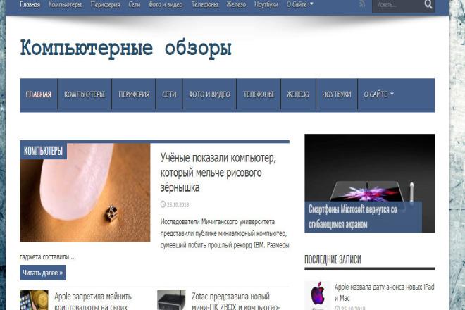 Продам автонаполняемый компьютерный сайт премиум, есть демо 1 - kwork.ru