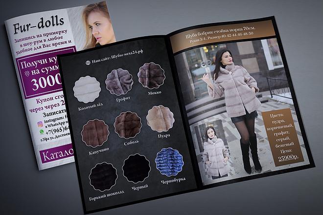 Дизайн и верстка каталога, меню, журнала, обложки книги 1 - kwork.ru